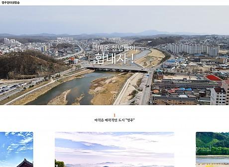 영주인트렉티브뉴스