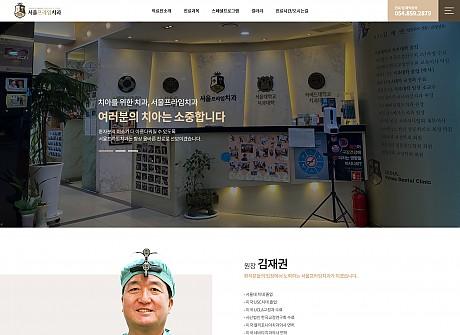 안동 서울프라임치과